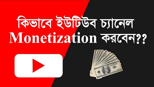 How to Monetize YouTube Channel | Educational Excellence