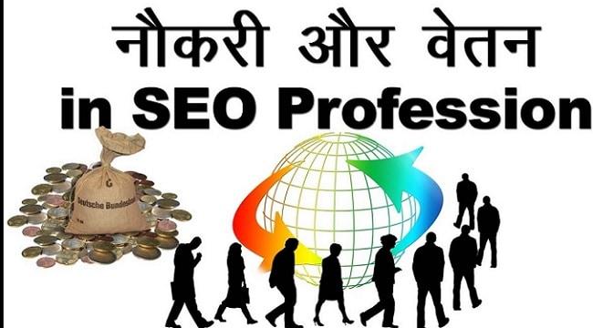 seo-professional-salary-india